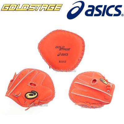 【即日出荷】 アシックス ベースボール 限定 硬式トレーニンググラブ ゴールドステージ BGHFIT 板グラブ