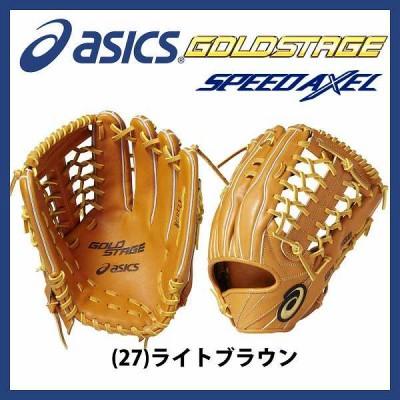 【即日出荷】 送料無料 アシックス ベースボール 限定 硬式用グローブ グラブ ゴールドステージ SPEED AXEL スピードアクセル 外野手用 グローブ BGHFLV