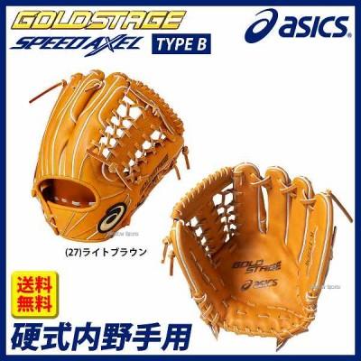 【即日出荷】 アシックス ベースボール ASICS 硬式 グラブ ゴールドステージ SPEED AXEL スピードアクセル 内野手用 BGHGGL