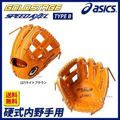 【即日出荷】 アシックス ベースボール ASICS 硬式 グラブ ゴールドステージ SPEED AXEL スピードアクセル 内野手用 BGHGGR