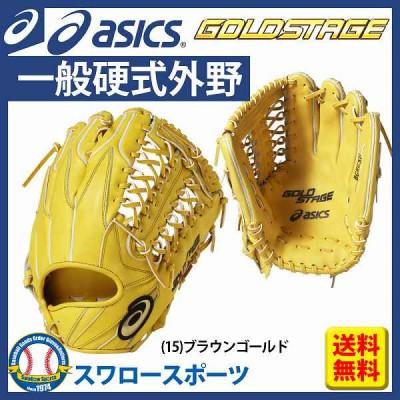 【即日出荷】 アシックス ベースボール ASICS 硬式 グラブ ゴールドステージ SPEED AXEL スピードアクセル 外野手用 BGHGSU グローブ 硬式用 野球用品 スワロースポーツ