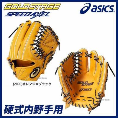 【即日出荷】 アシックス ベースボール ASICS 硬式 グラブ ゴールドステージ SPEED AXEL スピードアクセル 内野手用 BGHGUS