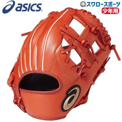 【即日出荷】 アシックス ベースボール 少年 ジュニア 軟式 グローブ DIVE ダイブ オールラウンド用 グラブ BGJ8BK