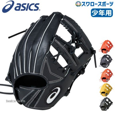 【即日出荷】 アシックス ベースボール 少年 ジュニア 軟式 グローブ STAR SHINE スターシャイン オールラウンド用 グラブ BGJ8YL
