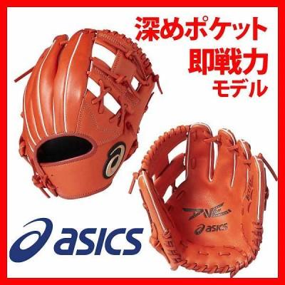 アシックス ベースボール ASICS 軟式 グラブ DIVE ダイブ オールラウンド用 BGR7BK