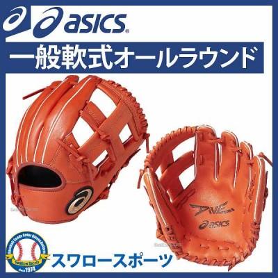 アシックス ベースボール ASICS 軟式 グラブ DIVE ダイブ オールラウンド用 BGR7BS