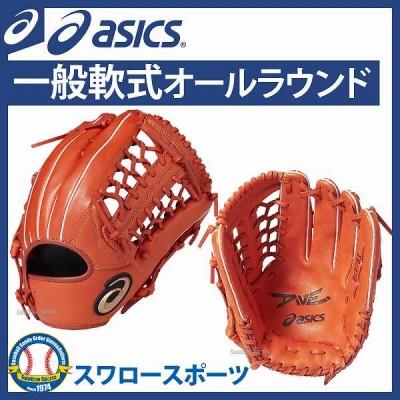 【即日出荷】 アシックス ベースボール ASICS 軟式 グラブ DIVE ダイブ オールラウンド用 BGR7BX