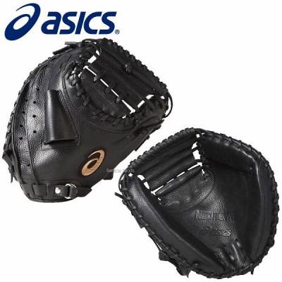アシックス 限定 ベースボール ASICS 軟式 ミット ネオリバイブ キャッチャー用 BGR7MC 右投用