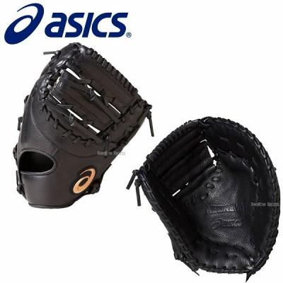 【即日出荷】 アシックス 限定 ベースボール ASICS 軟式 ミット ネオリバイブ ファースト用 BGR7MF