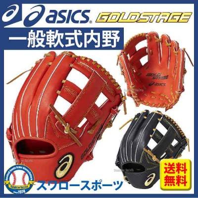 【即日出荷】 アシックス ベースボール ASICS 軟式 グラブ ゴールドステージ ROYAL ROAD ロイヤルロード 内野手用 グローブ BGR8CS