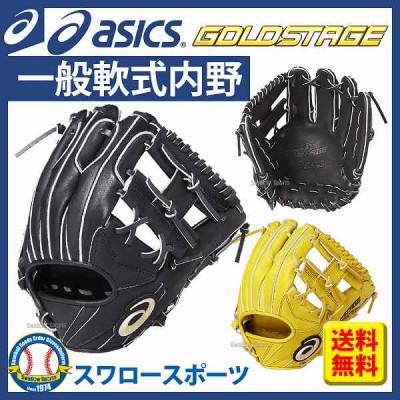 【即日出荷】 アシックス ベースボール ASICS 軟式 グラブ ゴールドステージ スピードアクセル TypeB 内野手用 グローブ BGR8GJ
