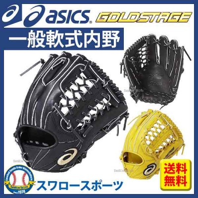 【即日出荷】 アシックス ベースボール ASICS 軟式 グラブ ゴールドステージ スピードアクセルTypeB 内野手用 グローブ  BGR8GL