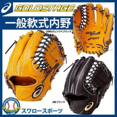 【即日出荷】 アシックス ベースボール ASICS 軟式 グローブ グラブ ゴールドステージ スピードアクセル TypeE 内野手用 BGR8UK