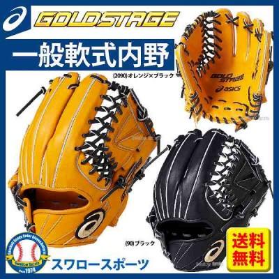 【即日出荷】 送料無料 アシックス ベースボール ASICS 軟式 グローブ グラブ ゴールドステージ スピードアクセル TypeE 内野手用 BGR8US