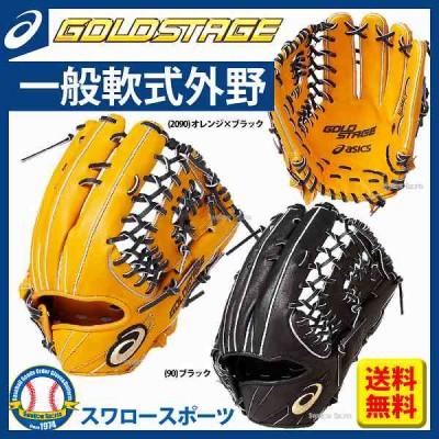 【即日出荷】 アシックス ベースボール ASICS 軟式 グローブ グラブ ゴールドステージ スピードアクセル TypeE 外野手用 BGR8UU