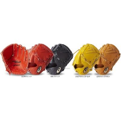 アシックス ベースボール 限定 軟式用グラブ ゴールドステージ SPEED AXEL スピードアクセル 投手用 グローブ BGRFLQ   野球用品 スワロースポーツ