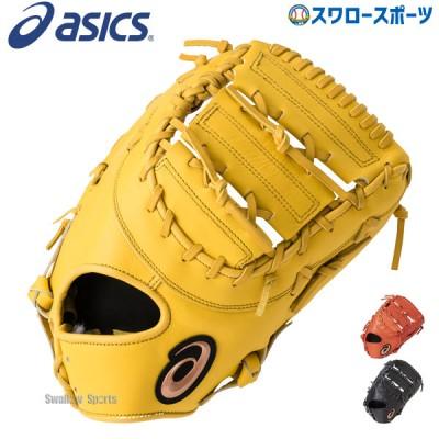 アシックス ベースボール ASICS ソフトボール ファーストミット DIVE ダイブ 一塁手用 BGS8BF