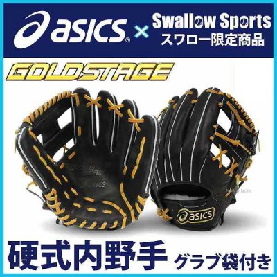 【即日出荷】 アシックス ベースボール ASICS スワロー限定 オーダー オリジナル 硬式グローブ グラブ 袋付き  ゴールドステージ 内野手用 BGU562-SW