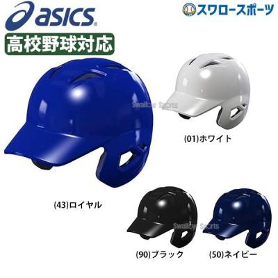 アシックス ベースボール ゴールドステージ 硬式用 バッティング ヘルメット (左右打者兼用) BPB17S