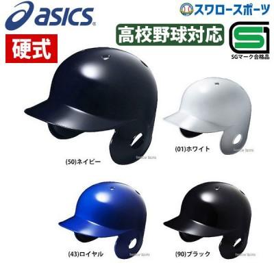 アシックス ベースボール ASICS 硬式用 耳パット付き オーソドックス 丸型 ヘルメット (右左打者兼用) BPB280