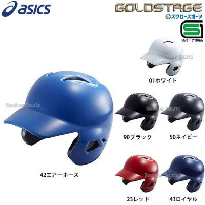 アシックス ベースボール 軟式用 バッティング ヘルメット BPB46S ヘルメット 両耳 asics 野球用品 スワロースポーツ