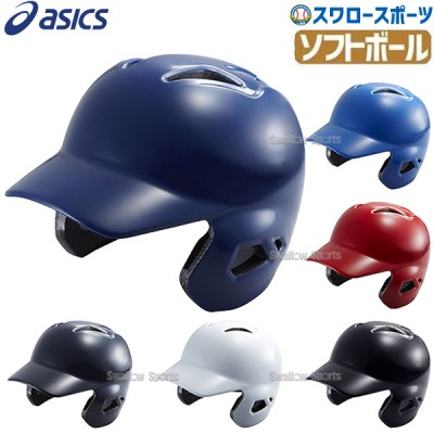アシックス ベースボール ソフトボール用 バッティング ヘルメット BPB66S ヘルメット 両耳 asics