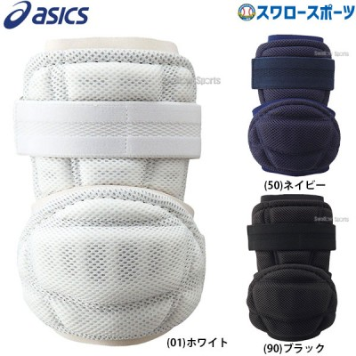 アシックス ベースボール エルボーガード(左右兼用) BPE230