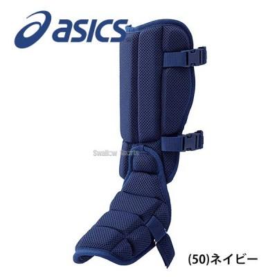 【即日出荷】 アシックス ベースボール バッティング レガース (左右別売り) BPF240