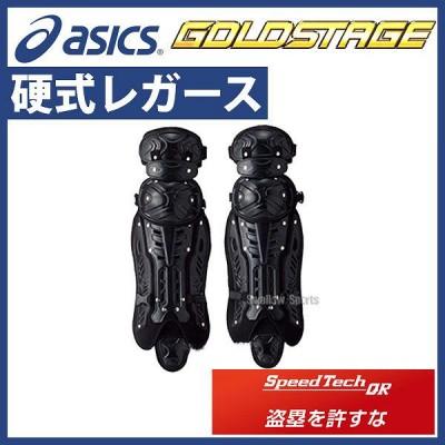 【即日出荷】 アシックス ベースボール ゴールドステージ スピードテック 硬式用 レガーズ BPL14S