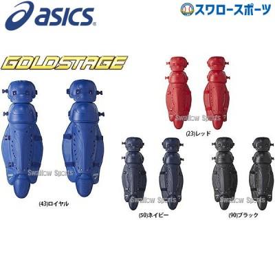アシックス ベースボール ゴールドステージ 軟式用 レガーズ BPL460