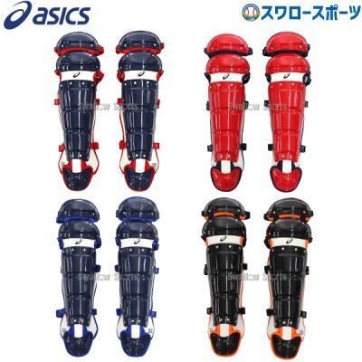 アシックス ベースボール ASICS 軟式用 キャッチャーズ レガーズ (ダブルカップ) BPL471