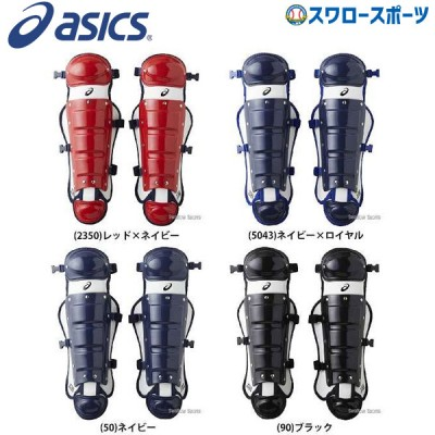 アシックス ベースボール ASICS ジュニア 軟式用 キャッチャーズ レガーズ (シングルカップ) BPL571