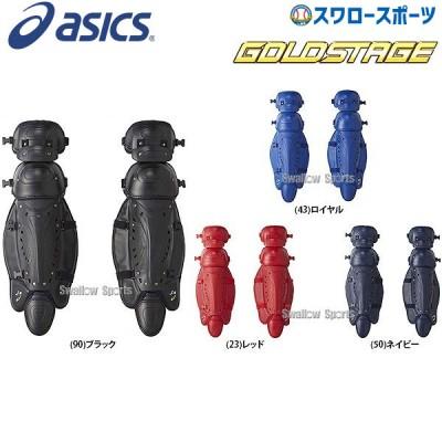 アシックス ベースボール ゴールドステージ ソフトボール用 レガーズ BPL660