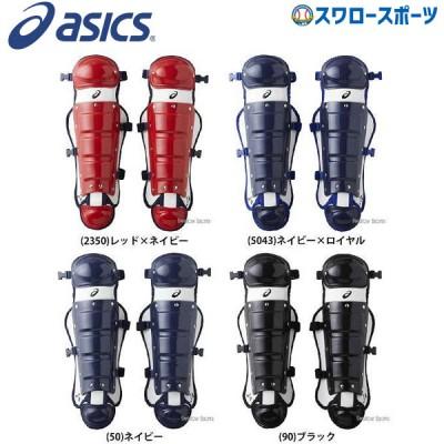 アシックス ベースボール ASICS ジュニア ソフトボール キャッチャーズ レガーズ (シングルカップ) BPL771
