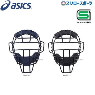 アシックス ベースボール ASICS 硬式用 キャッチャーズ マスク BPM170