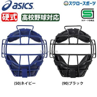 アシックス ベースボール ASICS 硬式用 キャッチャーズ マスク BPM270