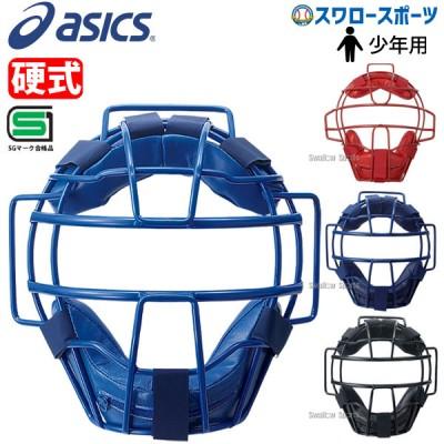 アシックス ベースボール ASICS ジュニア 硬式用 キャッチャーズ マスク BPM370