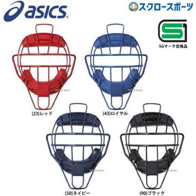 アシックス ベースボール ASICS 軟式用 キャッチャーズ マスク (A・B号、M号ボール対応) BPM470
