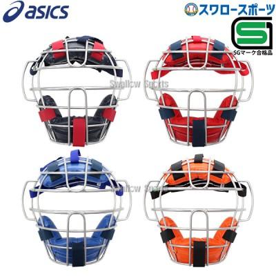 アシックス ベースボール ASICS 軟式用 キャッチャーズ マスク (A・B号、M号ボール対応) BPM471