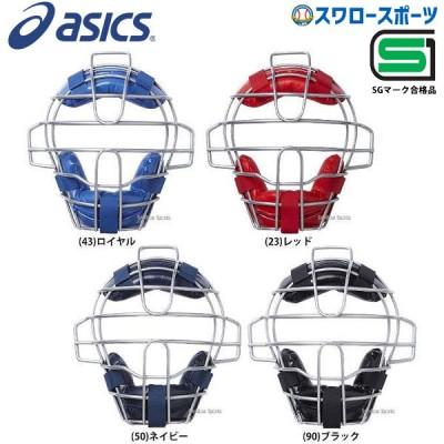 アシックス ベースボール ASICS ジュニア 軟式用 キャッチャーズ マスク(C・D号 新J号ボール対応) BPM581