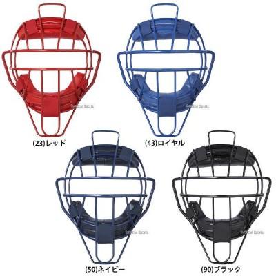 アシックス ベースボール ASICS ソフトボール用 キャッチャーズ マスク (1・2・3号ボール対応) BPM670