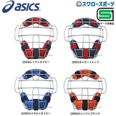 アシックス ベースボール ASICS ソフトボール用 キャッチャーズ マスク (1・2・3号ボール対応) BPM671