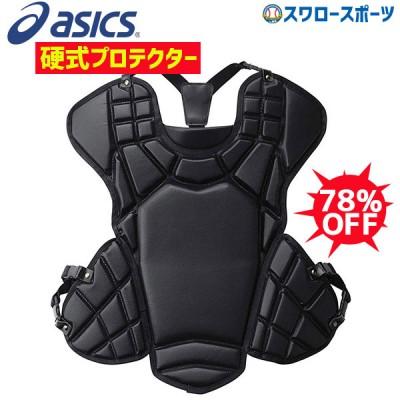 【即日出荷】 アシックス ベースボール ゴールドステージ GLORIOUS 硬式用 プロテクター BPP160