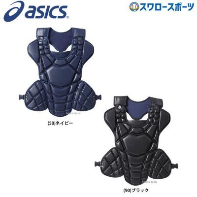 アシックス ベースボール ASICS ゴールドステージ 硬式用 キャッチャーズ プロテクター BPP170
