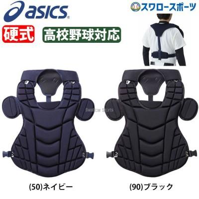 アシックス ベースボール ASICS ゴールドステージ 硬式用 キャッチャーズ プロテクター BPP180