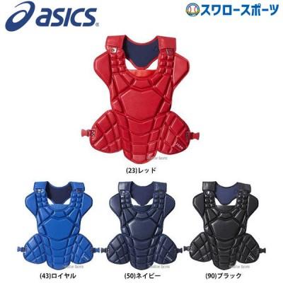 アシックス ベースボール ASICS 軟式用 キャッチャーズ プロテクター BPP470