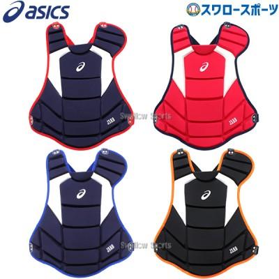 アシックス ベースボール ASICS 軟式用 キャッチャーズ プロテクター BPP471