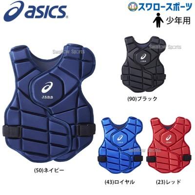 アシックス ベースボール ASICS ジュニア 軟式用 キャッチャーズ プロテクター BPP570