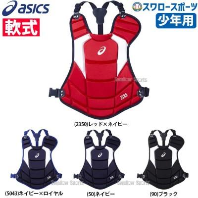 アシックス ベースボール ASICS ジュニア 軟式用 キャッチャーズ プロテクター BPP571