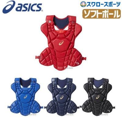 アシックス ベースボール ASICS ゴールドステージ ソフトボール用 プロテクター BPP670